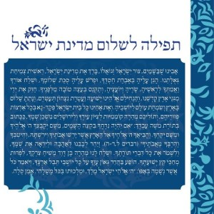 prayer for the wellfare of the state of Israel